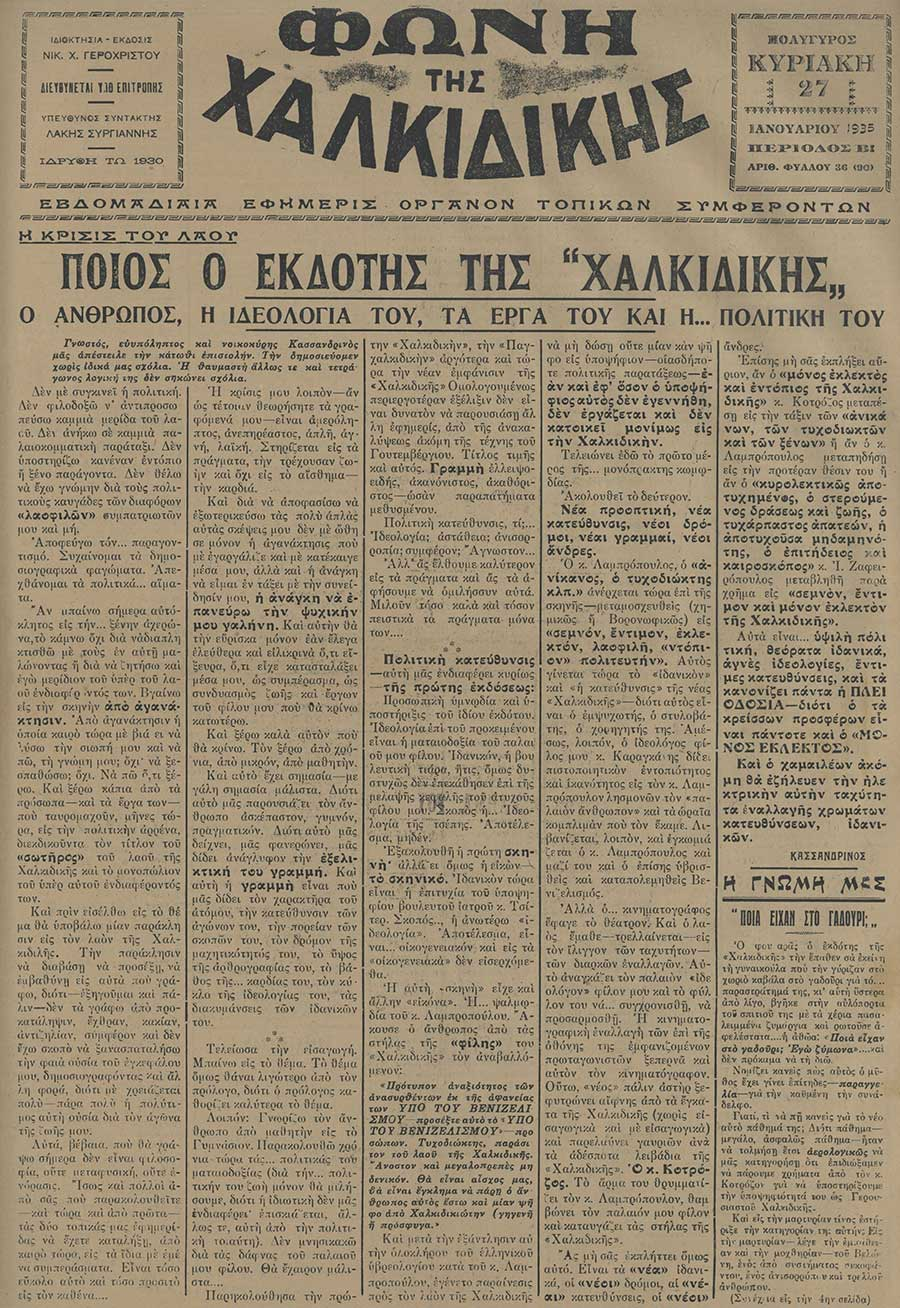 Φωνή της Χαλκιδικής 27-01-35 Αρ. Φύλλου 36 (90)