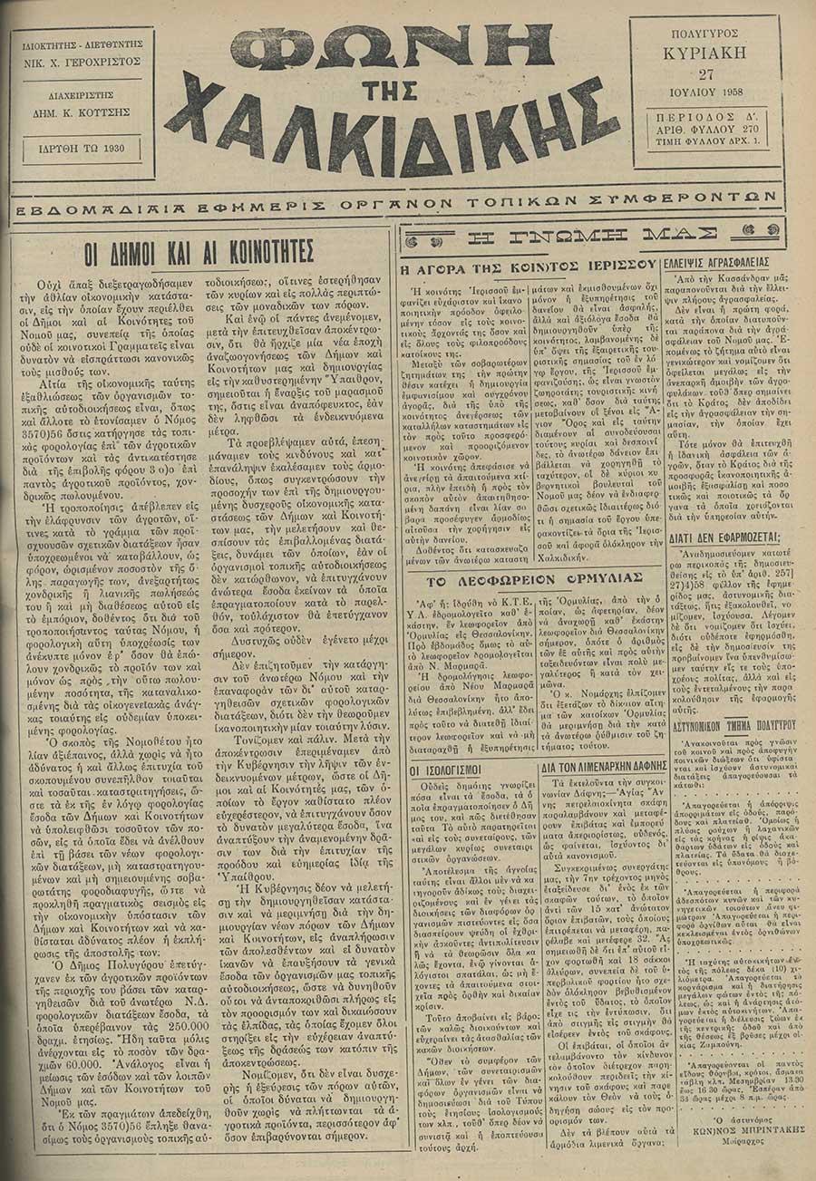Φωνή της Χαλκιδικής 27-07-58 Αρ. Φύλλου 270