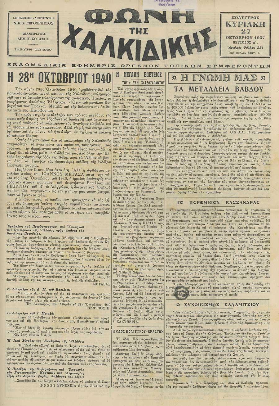 Φωνή της Χαλκιδικής 27-10-57 Αρ. Φύλλου 231