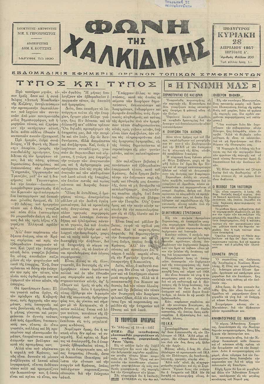 Φωνή της Χαλκιδικής 28-04-57 Αρ. Φύλλου 205