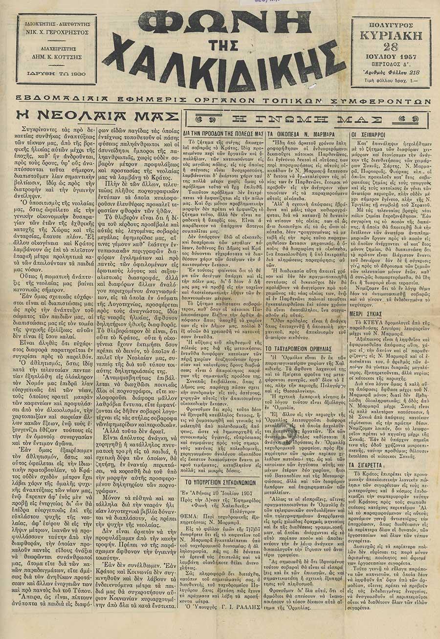 Φωνή της Χαλκιδικής 28-07-57 Αρ. Φύλλου 218