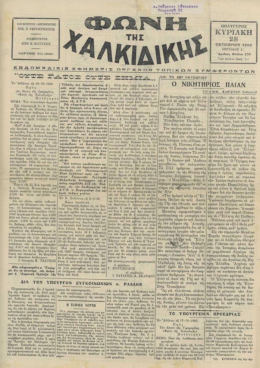 Φωνή της Χαλκιδικής 28-10-56 Αρ. Φύλλου 179