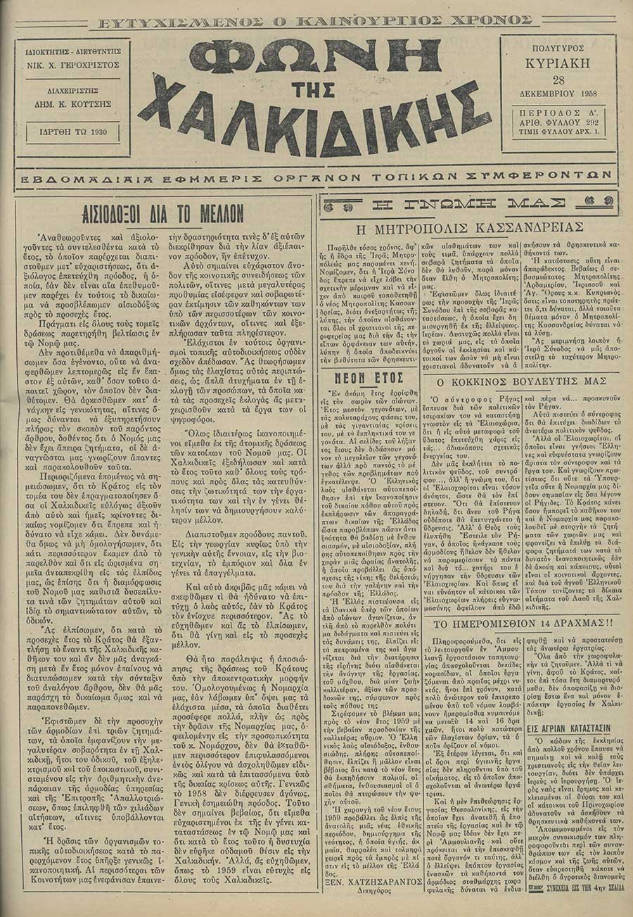 Φωνή της Χαλκιδικής 28-12-58 Αρ. Φύλλου 292