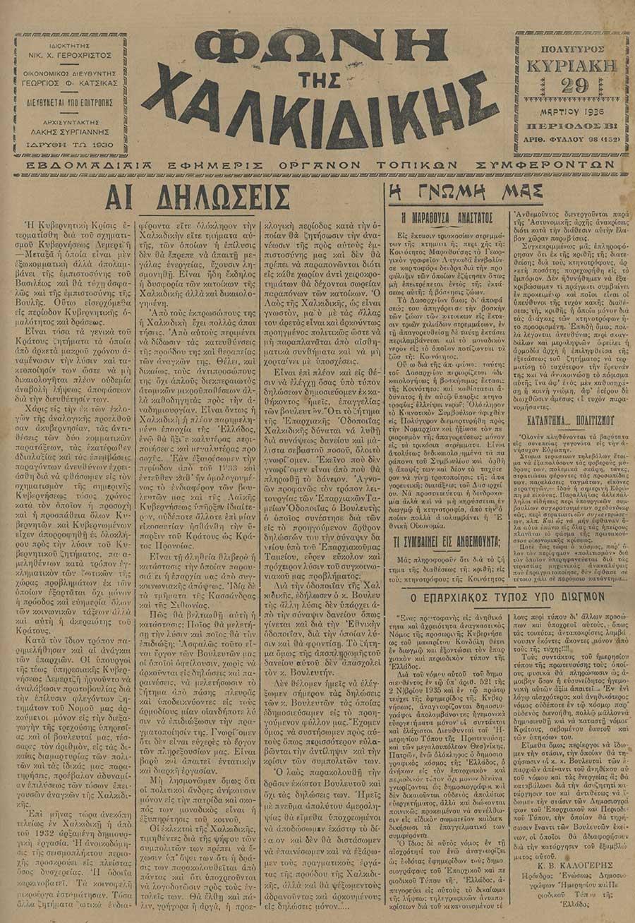 Φωνή της Χαλκιδικής 29-03-36 Αρ. Φύλλου 98 (152)
