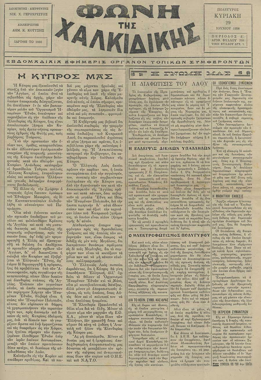 Φωνή της Χαλκιδικής 29-06-58 Αρ. Φύλλου 266