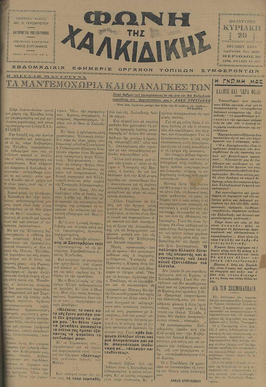 Φωνή της Χαλκιδικής 29-07-34 Αρ. Φύλλου 10 (64)