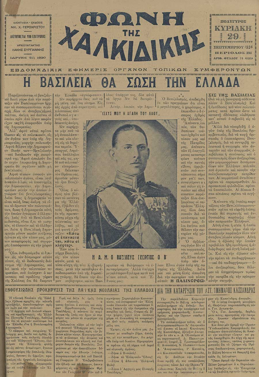 Φωνή της Χαλκιδικής 29-09-35 Αρ. Φύλλου 71 (125)