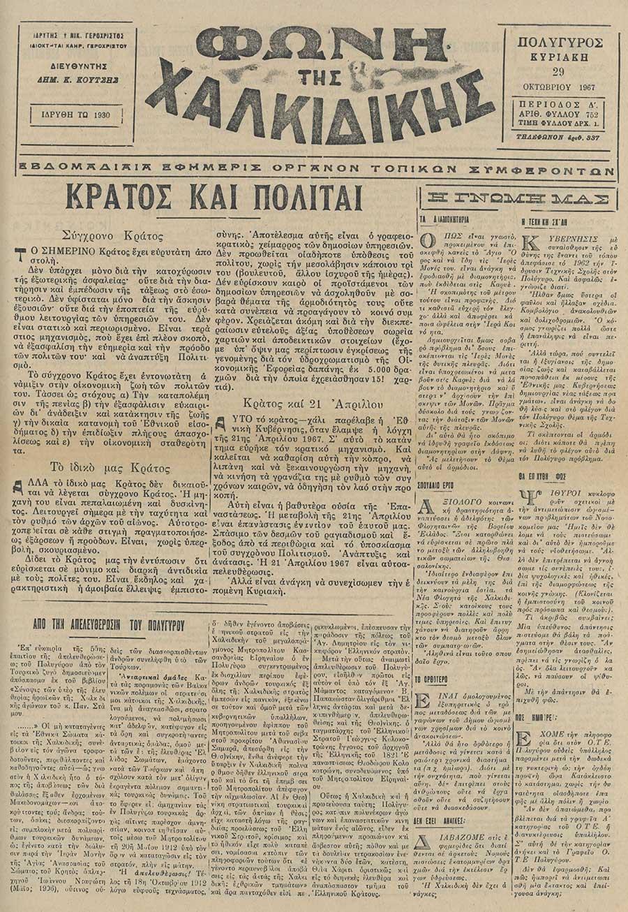 Φωνή της Χαλκιδικής 29-10-67 Αρ. Φύλλου 752