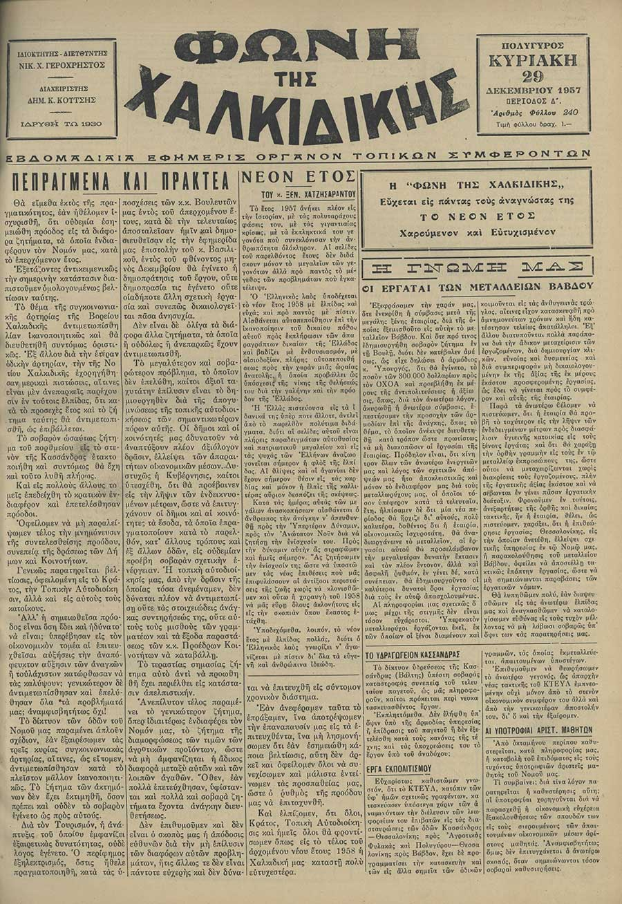Φωνή της Χαλκιδικής 29-12-57 Αρ. Φύλλου 240