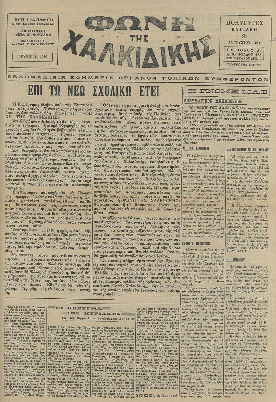 Φωνή της Χαλκιδικής 30-08-64 Αρ. Φύλλου 588
