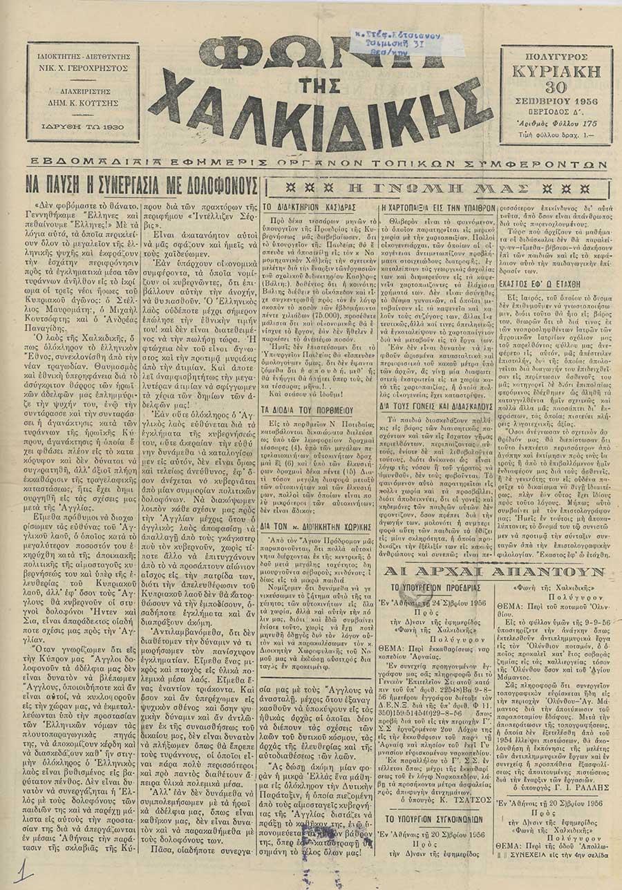 Φωνή της Χαλκιδικής 30-09-56 Αρ. Φύλλου 175