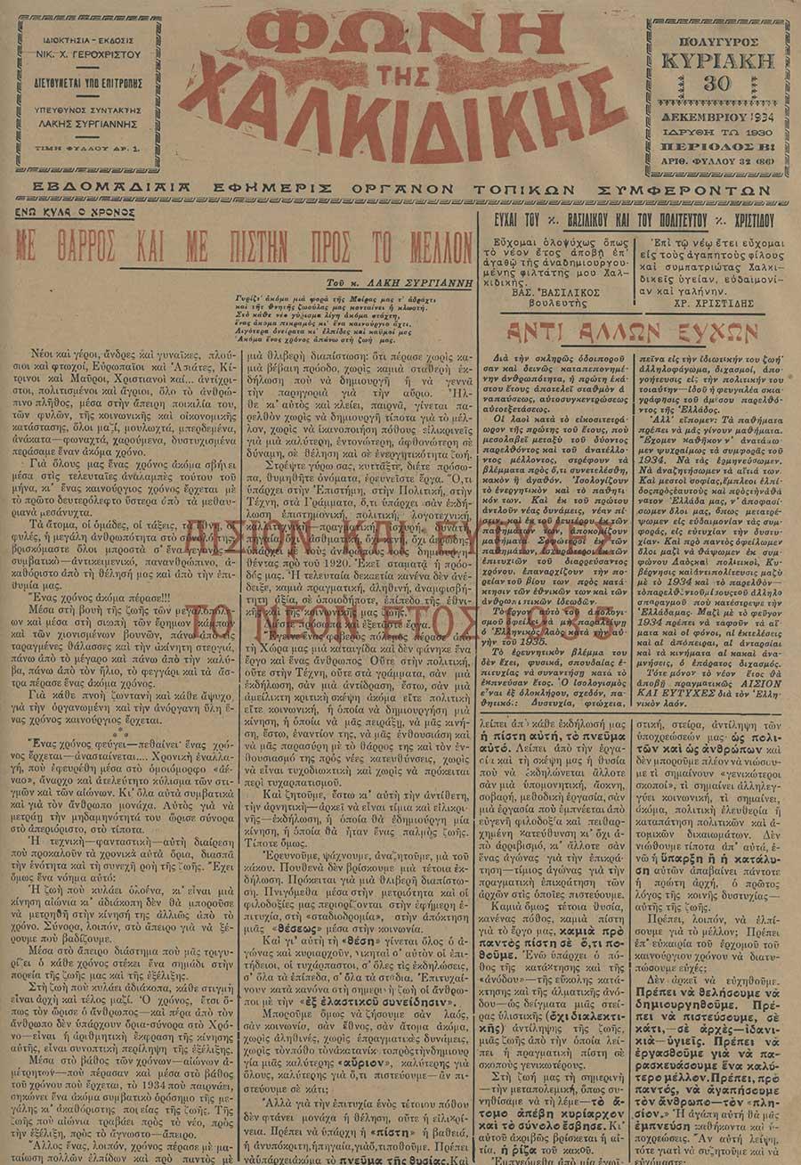 Φωνή της Χαλκιδικής 30-12-34 Αρ. Φύλλου 32 (86)