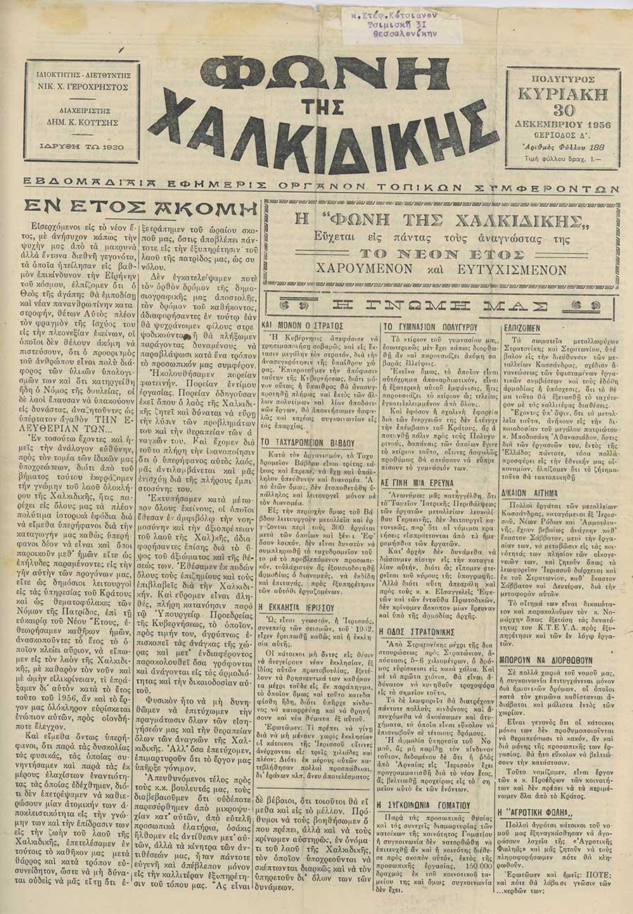 Φωνή της Χαλκιδικής 30-12-56 Αρ. Φύλλου 188