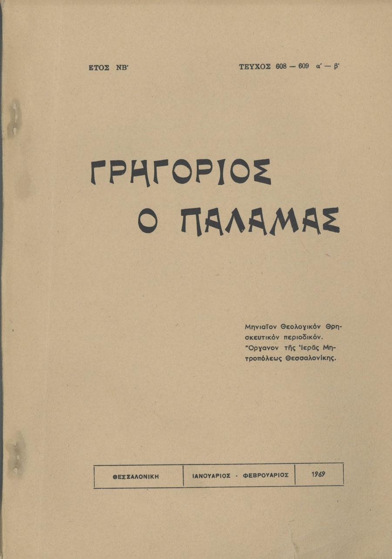 Γρηγόριος ο Παλαμάς Ιανουάριος - Φεβρουάριος 1969 Αρ. Τεύχους 608-609