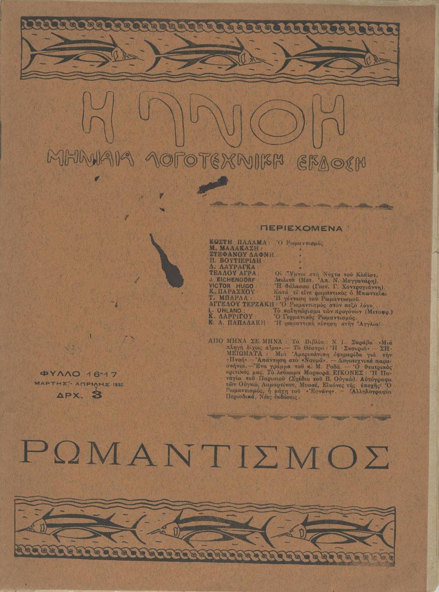 Η πνοή Μάρτιος - Απρίλιος 1930 Αρ. Τεύχους 16-17