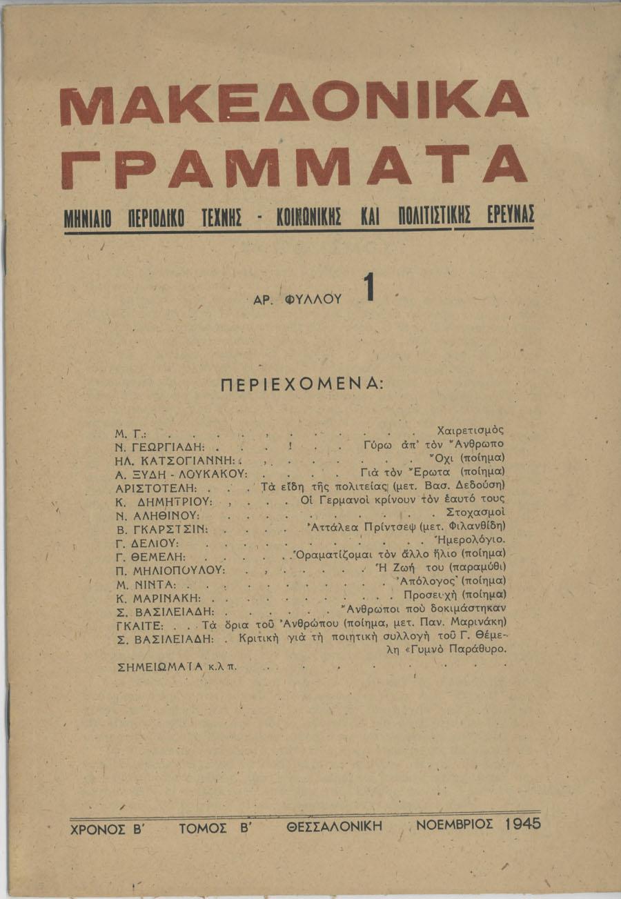 Μακεδονικά Γράμματα Νοέμβριος 1945 Αρ. Τεύχους 1