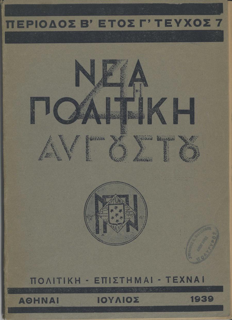 Νέα Πολιτική Αυγούστου Ιούλιος 1939 Αρ. Τεύχους 7