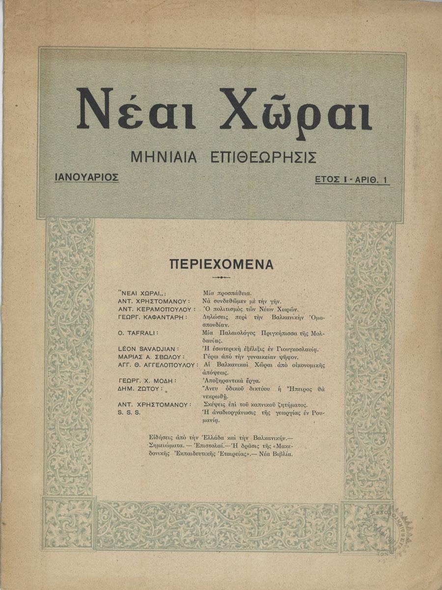 Νέαι Χώραι Ιανουάριος 1930 Αρ. Τεύχους 1