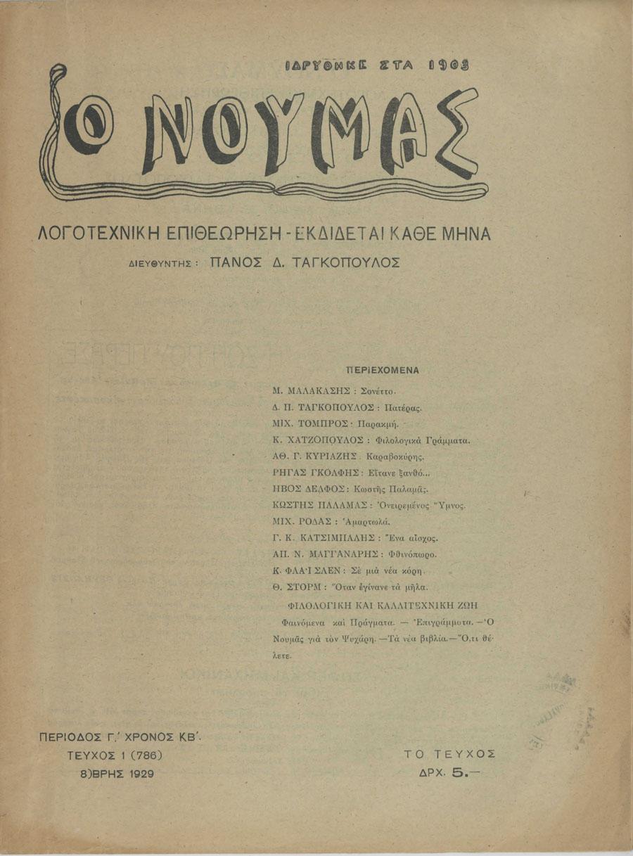 Ο Νουμάς Οκτώβριος 1929 Αρ. Τεύχους 1