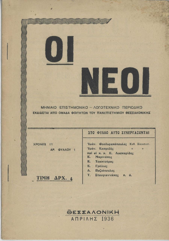 Οι Νέοι Απρίλιος 1936 Αρ. Τεύχους 1