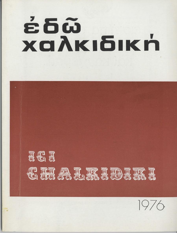 Εδώ Χαλκιδική 1976
