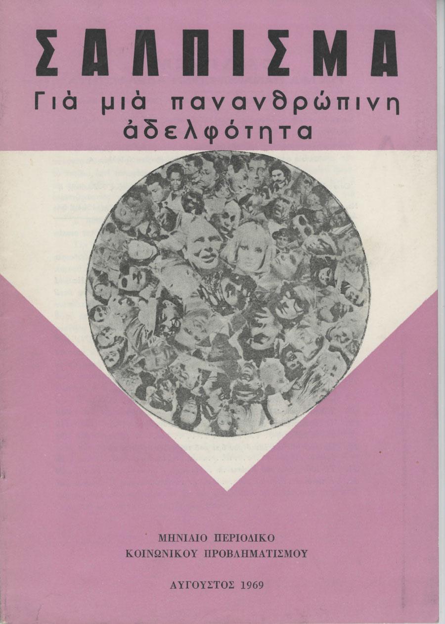 Σάλπισμα Αύγουστος 1969