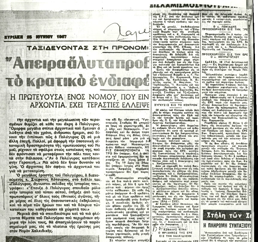 Αποκόμματα Εφημερίδων Διάφορα Νο 17