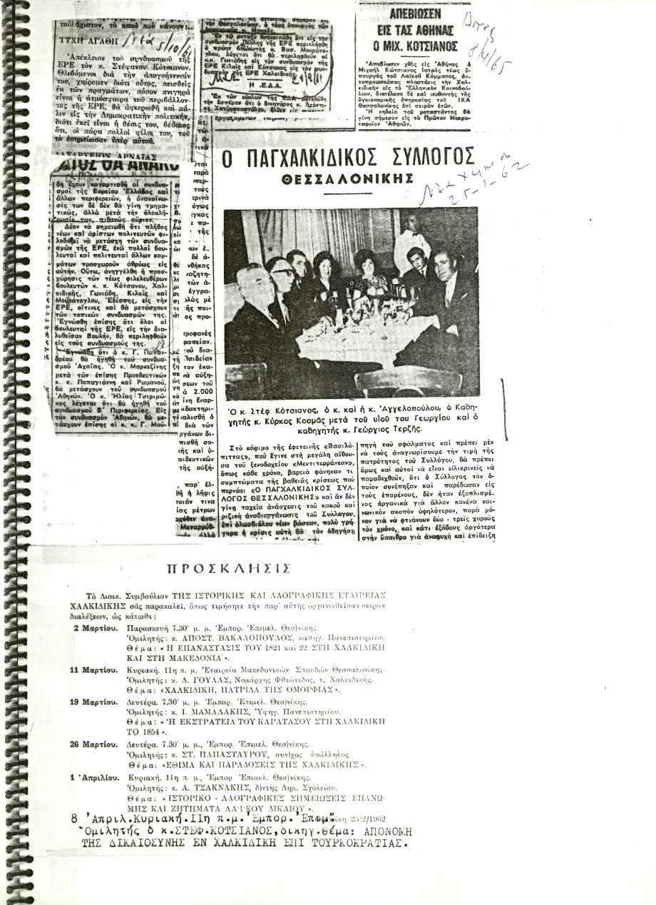 Αποκόμματα Εφημερίδων Διάφορα Νο 20