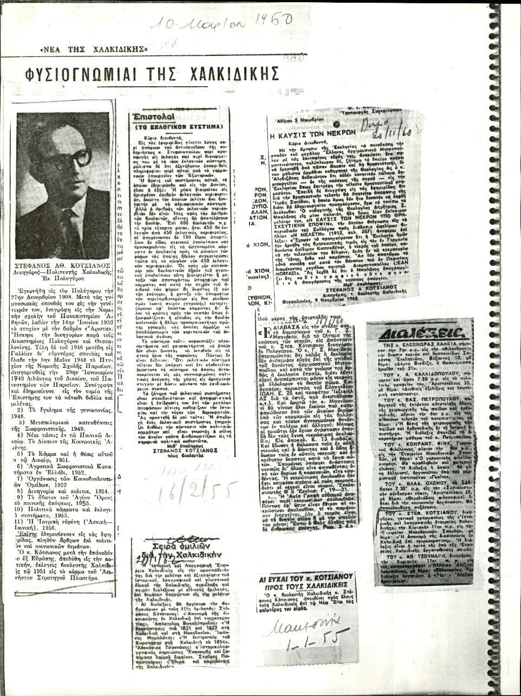Αποκόμματα Εφημερίδων Διάφορα Νο 22