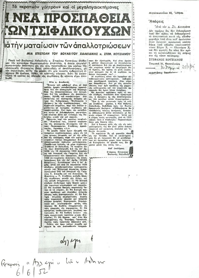 Αποκόμματα Εφημερίδων Διάφορα Νο 26