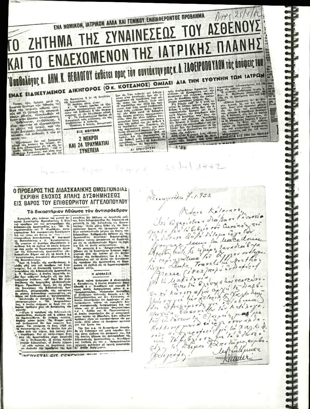 Αποκόμματα Εφημερίδων Διάφορα Νο 27