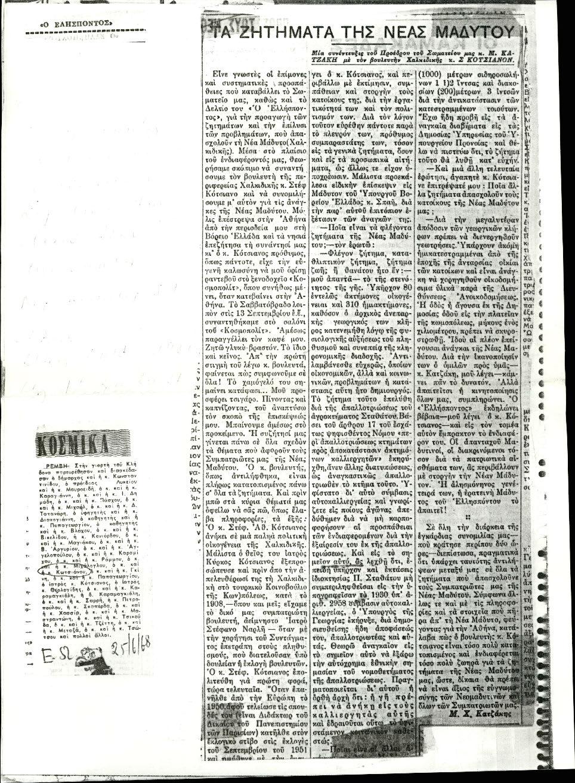 Αποκόμματα Εφημερίδων Διάφορα Νο 29