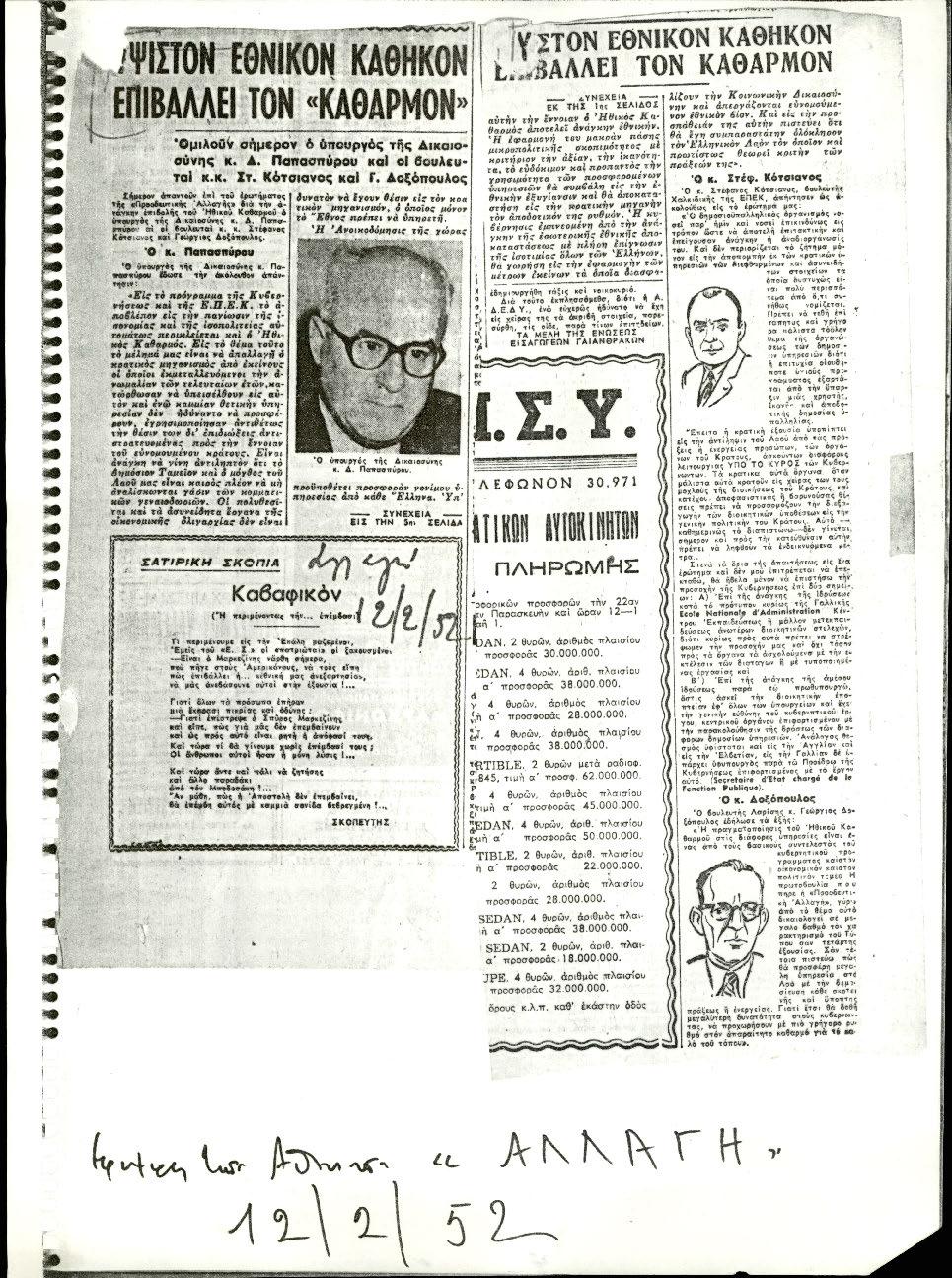 Αποκόμματα Εφημερίδων Διάφορα Νο 30