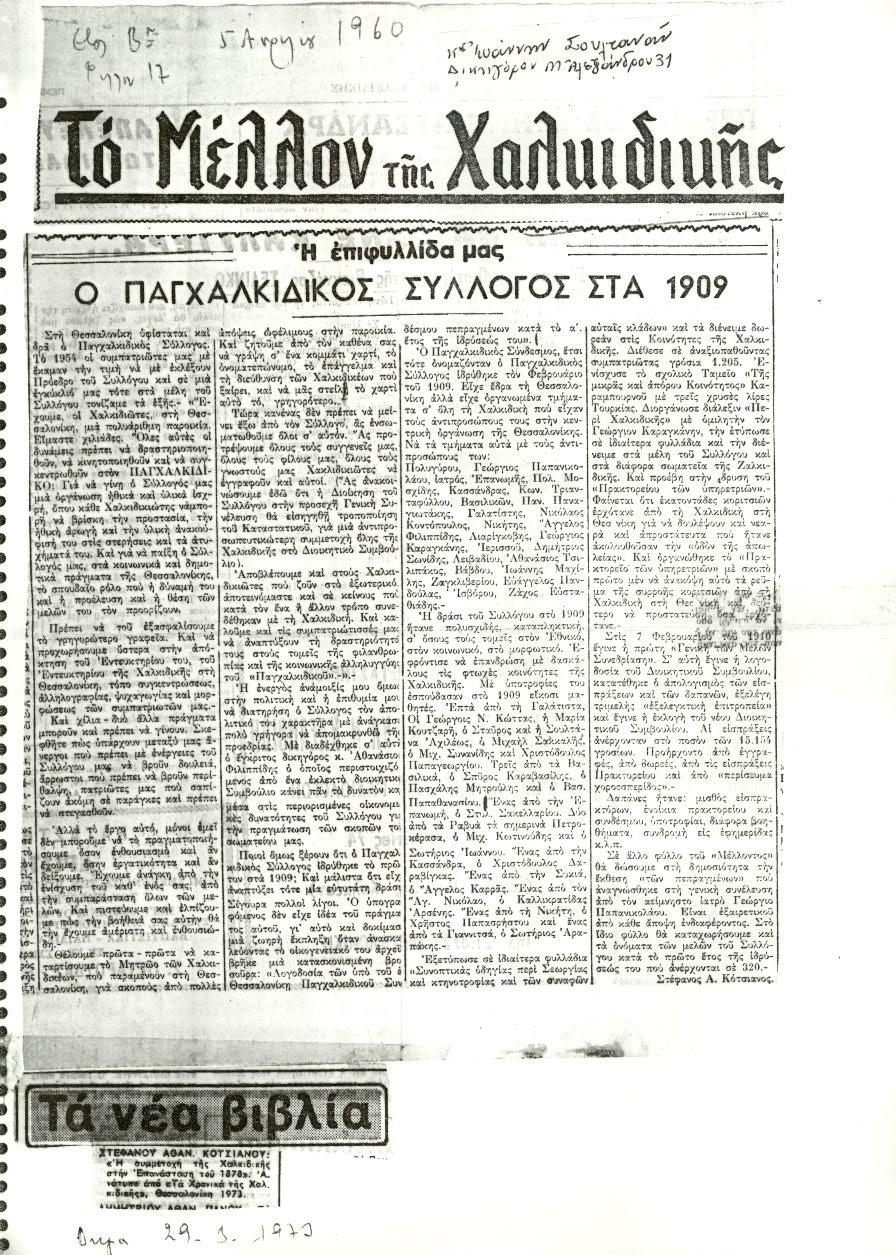 Αποκόμματα Εφημερίδων Διάφορα Νο 31