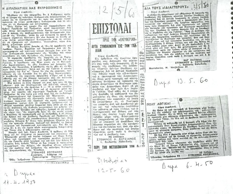 Αποκόμματα Εφημερίδων Διάφορα Νο 32