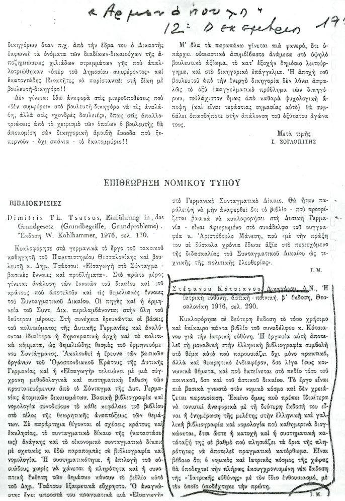 Αποκόμματα Εφημερίδων Διάφορα Νο 35