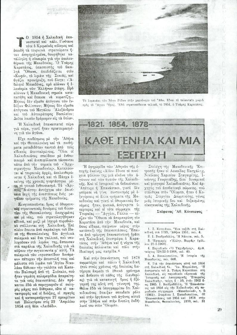 Αποκόμματα Εφημερίδων Διάφορα Νο 37