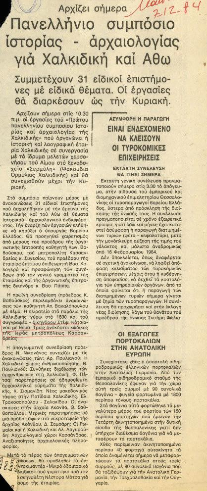 Αποκόμματα Εφημερίδων Διάφορα Νο 38