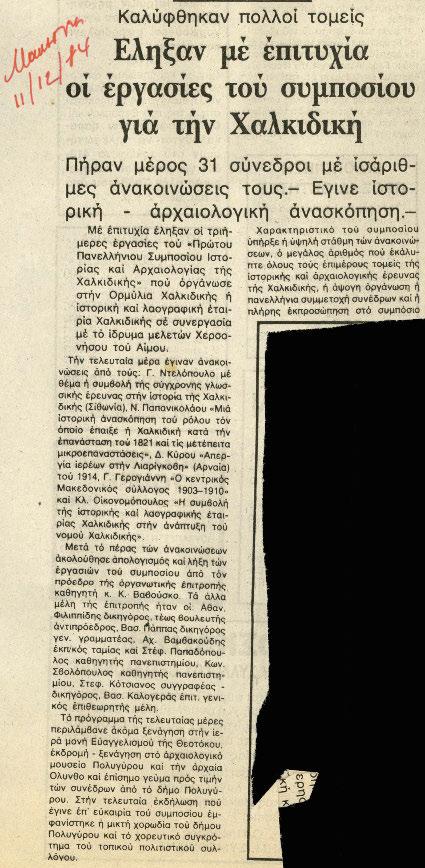 Αποκόμματα Εφημερίδων Διάφορα Νο 40