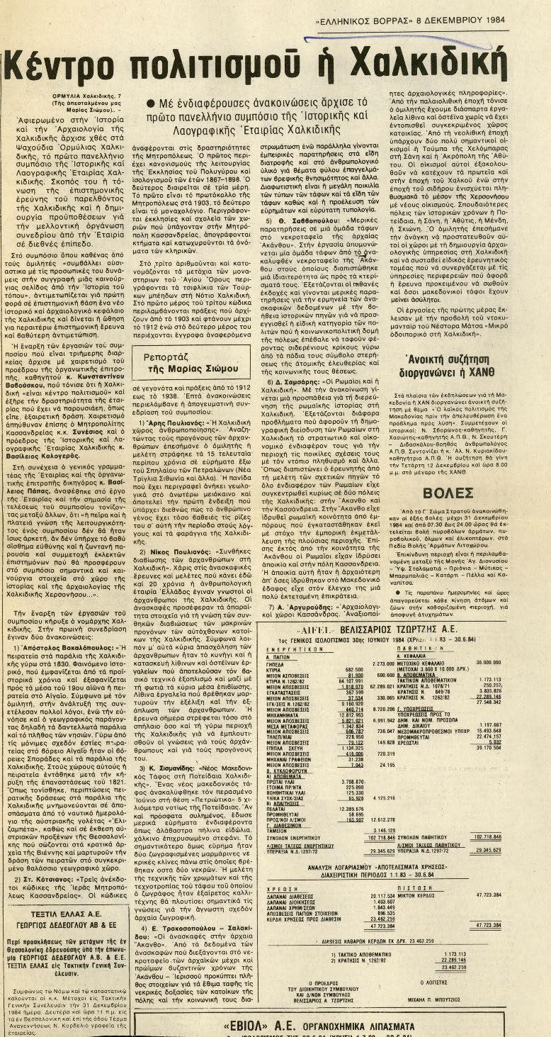 Αποκόμματα Εφημερίδων Διάφορα Νο 43