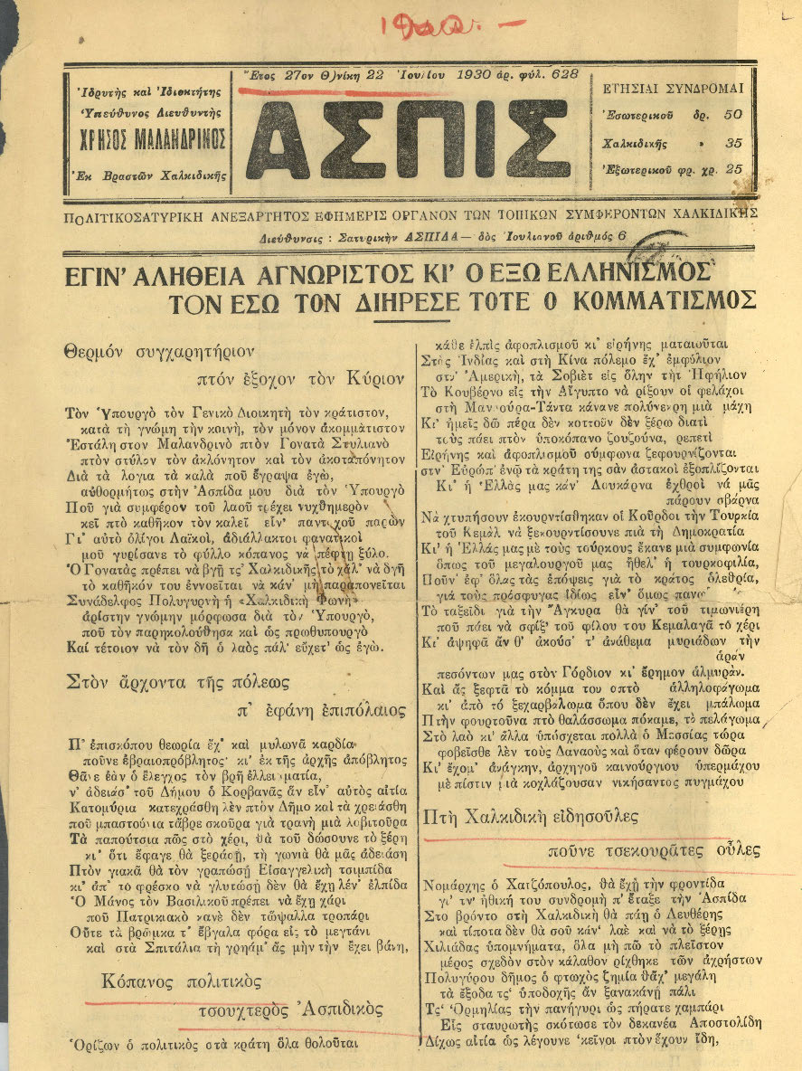 Αποκόμματα Εφημερίδων Διάφορα Νο 45