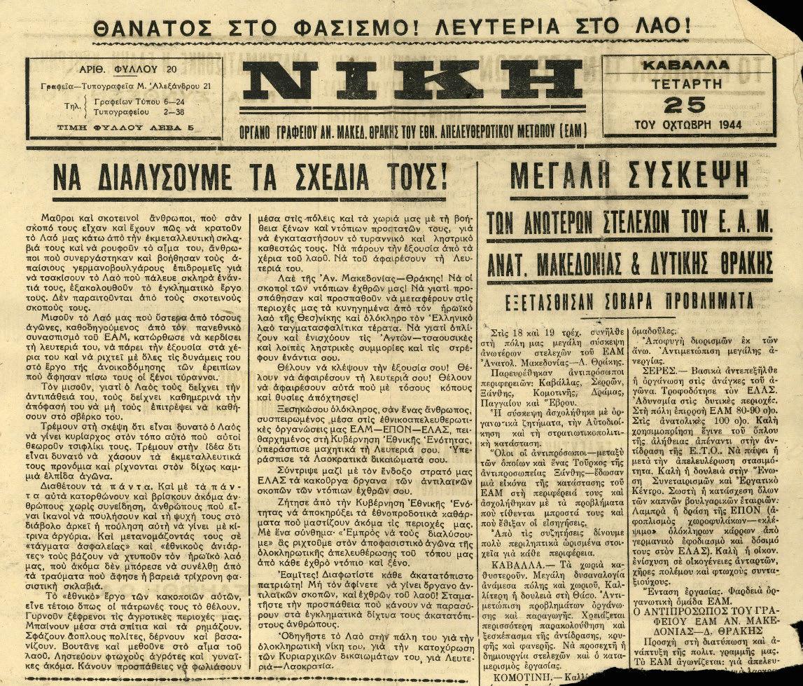 Αποκόμματα Εφημερίδων Διάφορα Νο 63