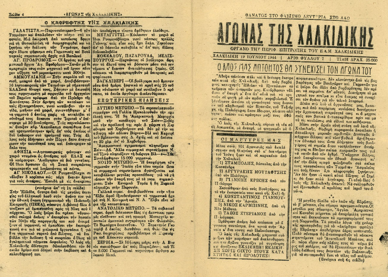 Αποκόμματα Εφημερίδων Διάφορα Νο 65