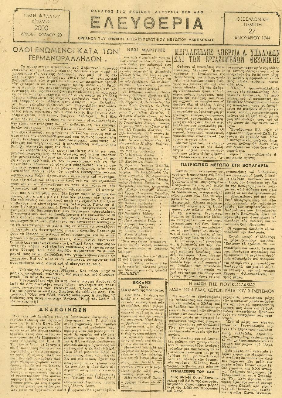 Αποκόμματα Εφημερίδων Διάφορα Νο 67