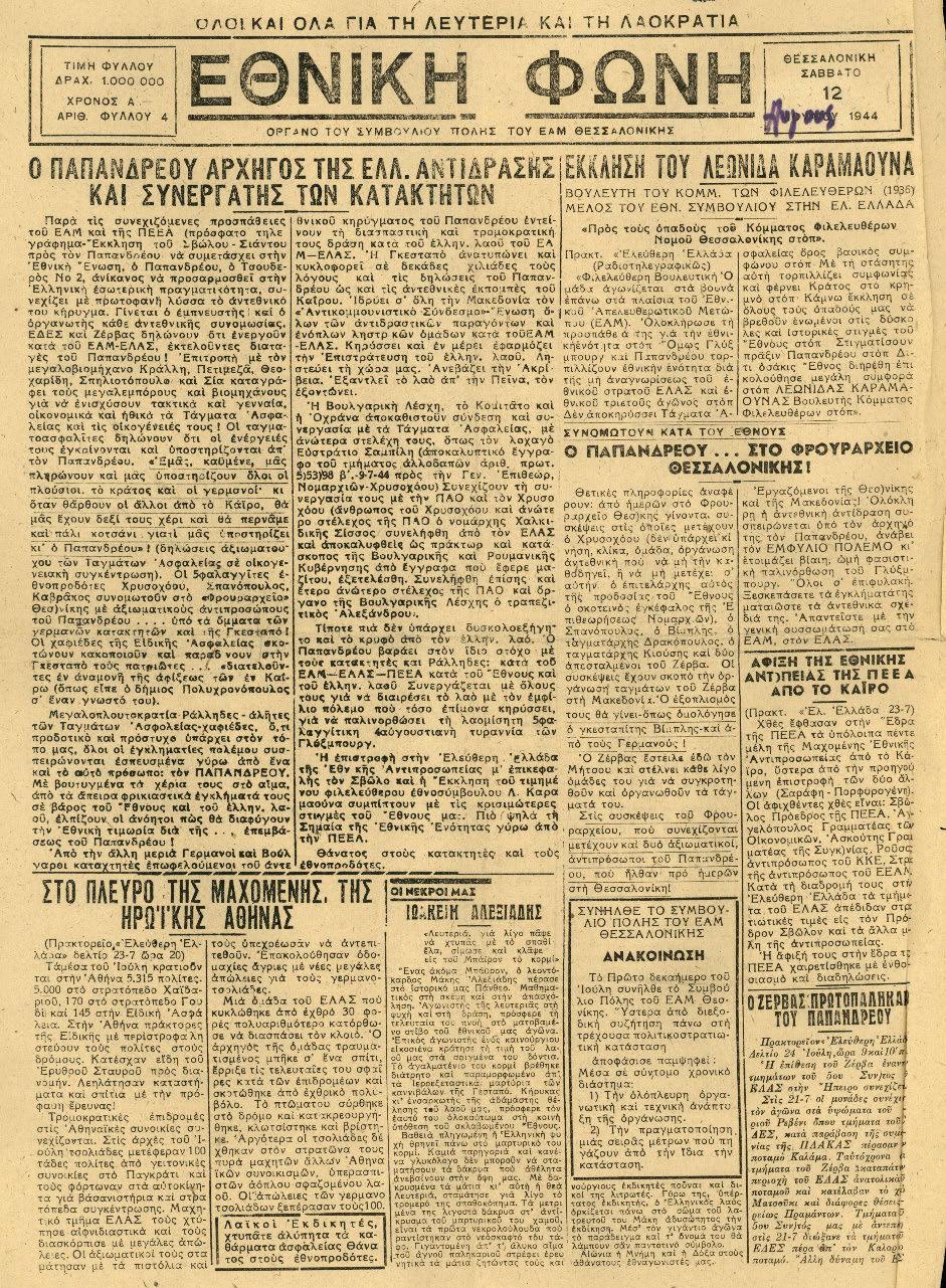 Αποκόμματα Εφημερίδων Διάφορα Νο 68