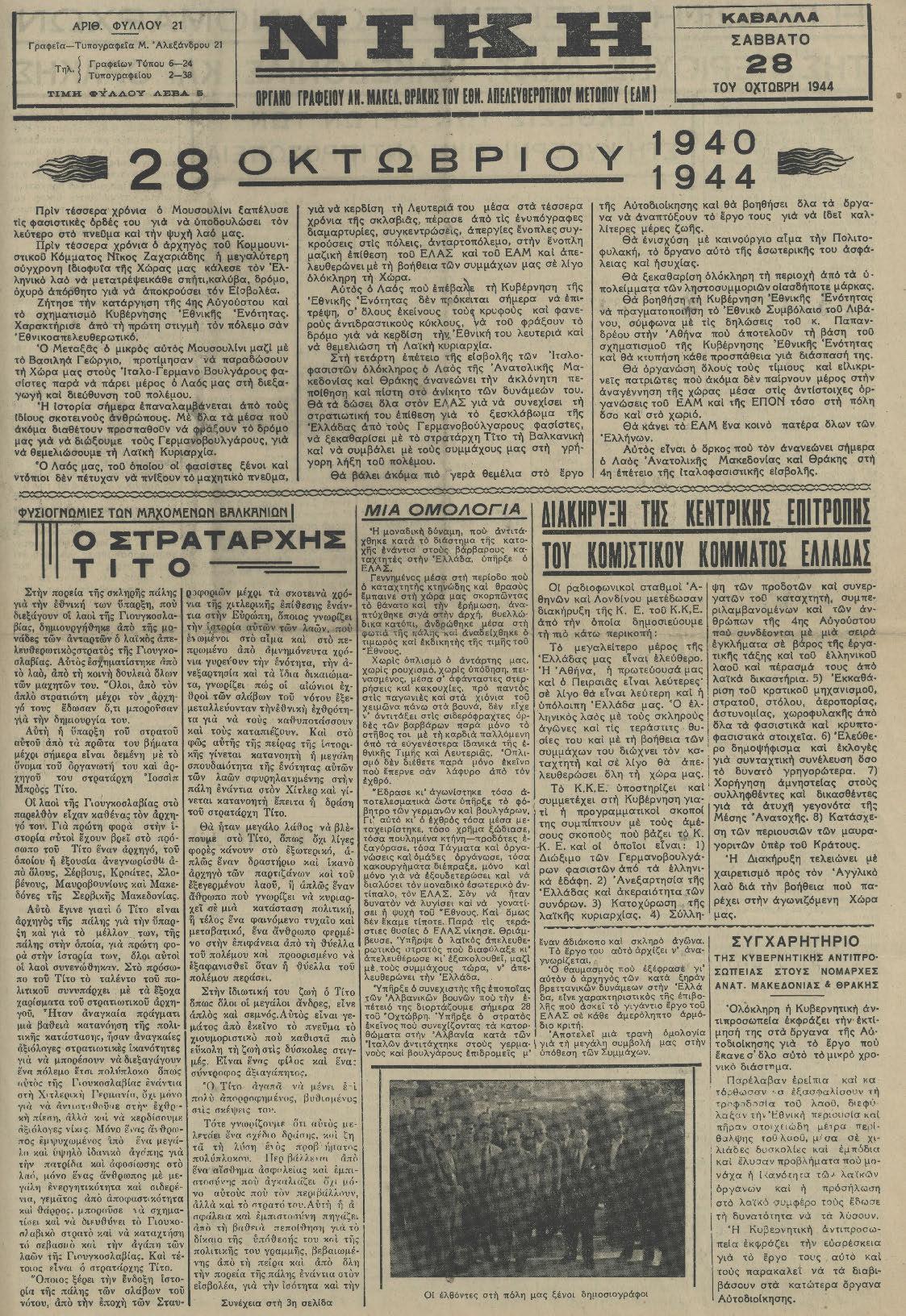Αποκόμματα Εφημερίδων Διάφορα Νο 72