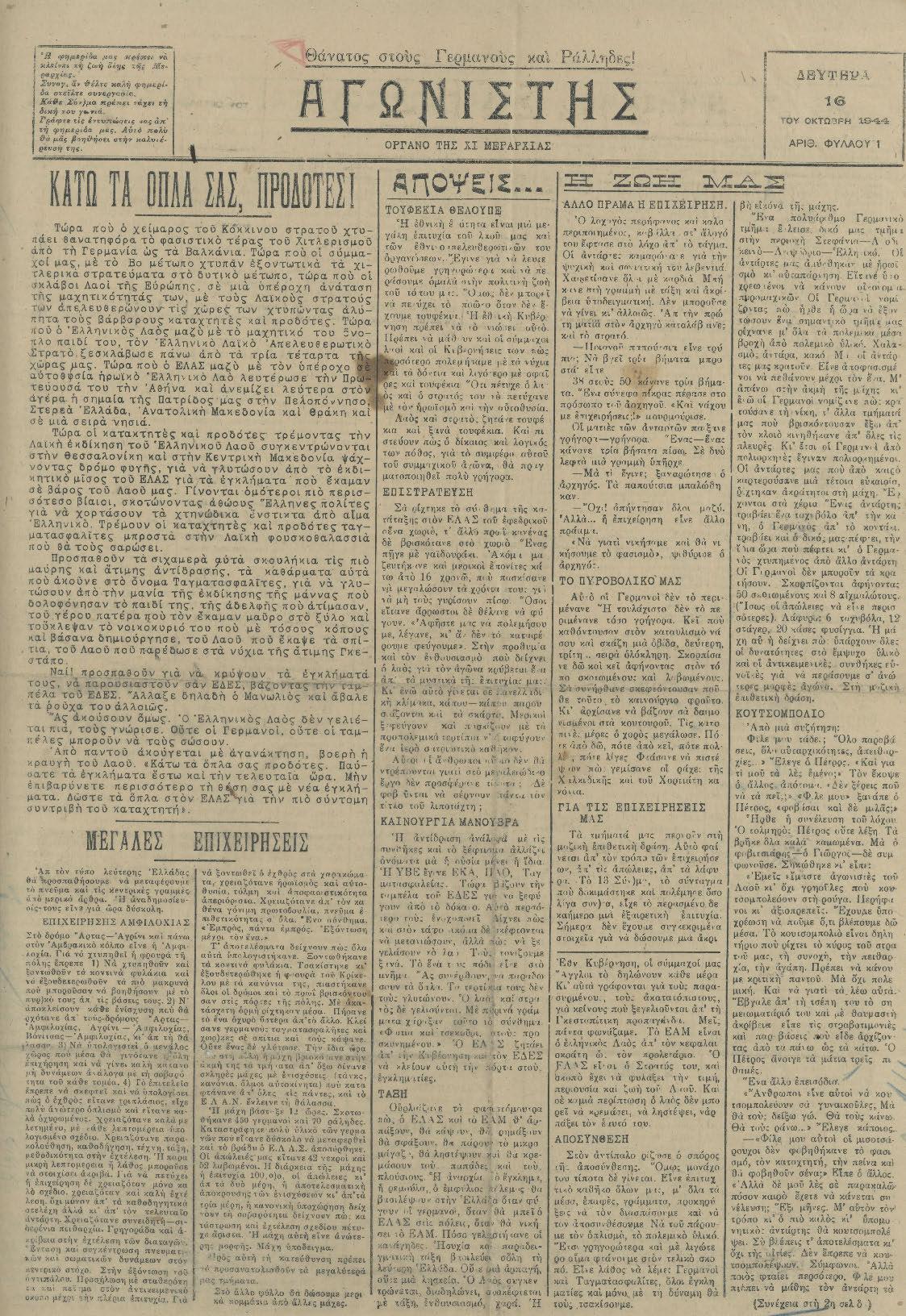 Αποκόμματα Εφημερίδων Διάφορα Νο 78