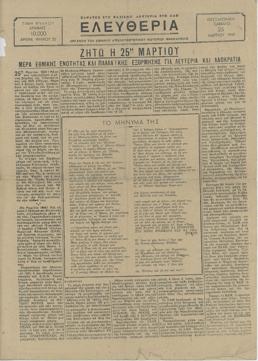Αποκόμματα Εφημερίδων Διάφορα Νο 79