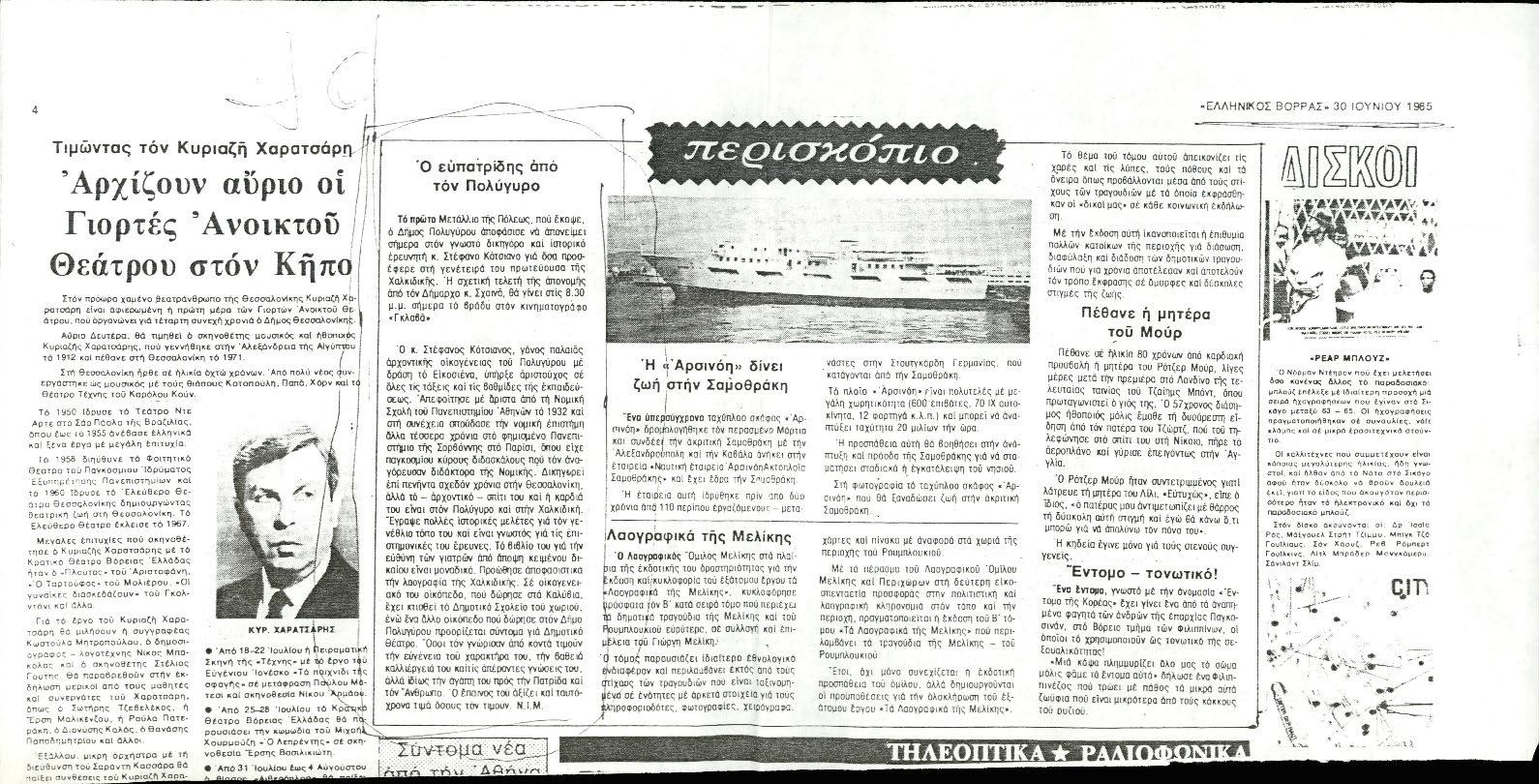 Αποκόμματα Εφημερίδων Διάφορα Νο 80