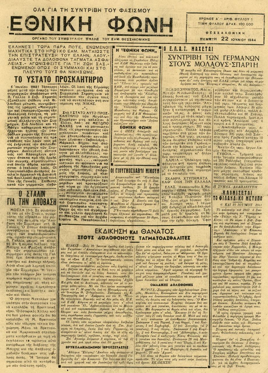 Αποκόμματα Εφημερίδων Διάφορα Νο 82